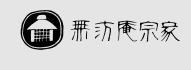 (株)無汸庵宗家