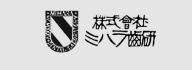 (株)ミハラ歯研