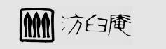 (株)汸臼庵