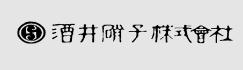 酒井硝子(株)