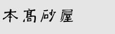 (株)本高砂屋